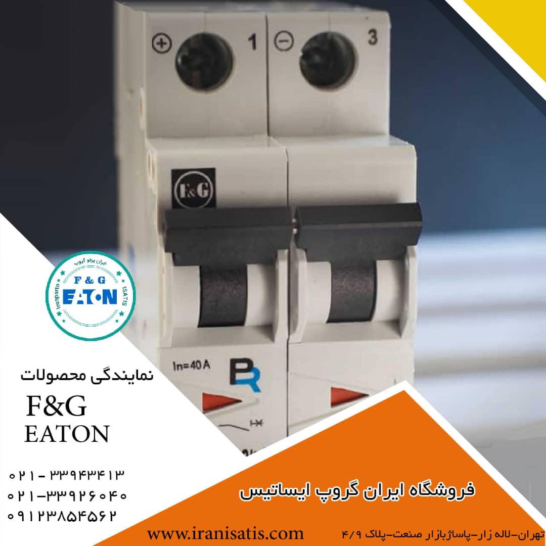 کلید مینیاتوری دو پل (دوفاز ) F&G DC