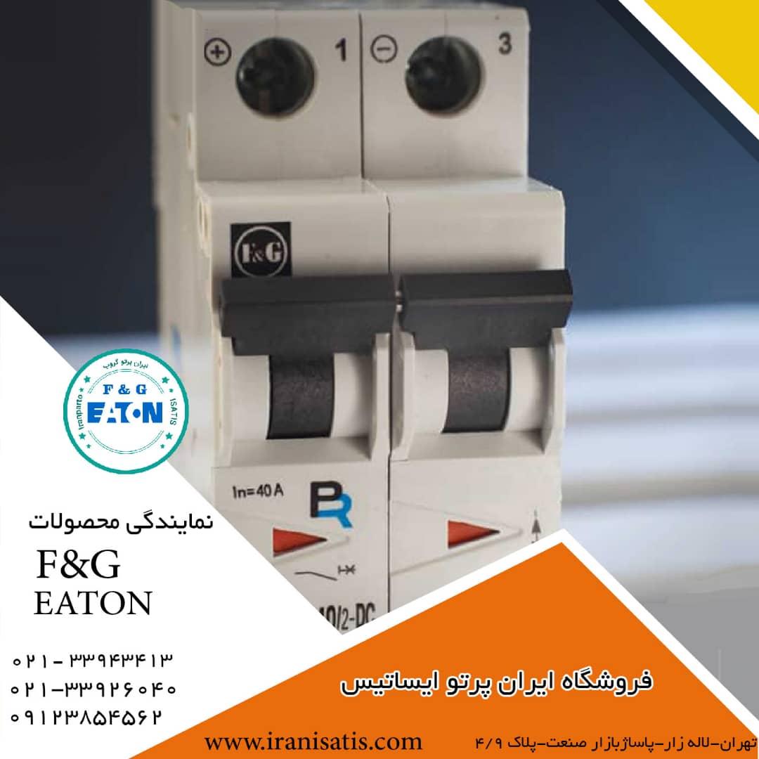 کلید مینیاتوری دو پل (دوفاز ) F&G AC